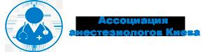 Ассоциация анестезиологов Киева